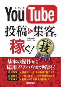 YouTube 投稿&集客で稼ぐ! コレだけ!技-【電子書籍】