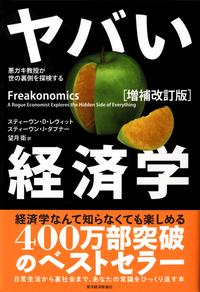 ヤバい経済学〔増補改訂版〕