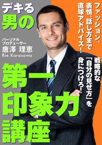 ビジネスマン流 デキる男の 第一印象力講座-【電子書籍】