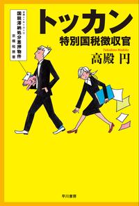 トッカン 特別国税徴収官