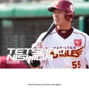 楽天イーグルス 選手写真集 電子書籍版 西田哲朗#55