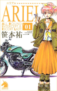 ARIEL01-【電子書籍】