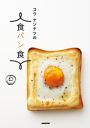 コウ ケンテツの食パン食-【電子書籍】