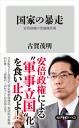 国家の暴走 安倍政権の世論操作術-【電子書籍】