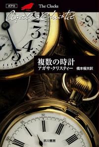 複数の時計-【電子書籍】
