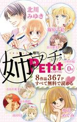 姉系Petit Comic 試し読み特別編集号 0号