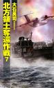 北方領土奪還作戦7-【電子書籍】