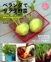 ベランダでサラダ野菜-【電子書籍】