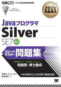 オラクル認定資格教科書 Javaプログラマ Silver SE7 スピードマスター問題集-【電子書籍】
