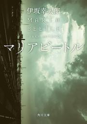 【5位】マリアビートル