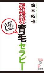 育毛セラピー-【電子書籍】