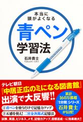 本当に頭がよくなる青ペン学習法-【電子書籍】