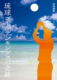 琉球ゴールデンキングスの奇跡-【電子書籍】