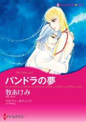 パンドラの夢-【電子書籍】