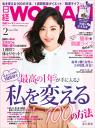 日経ウーマン 2015年 02月号 [雑誌]-【電子書籍】