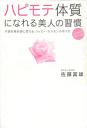 ハピモテ体質になれる美人の習慣-【電子書籍】
