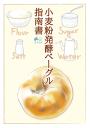小麦粉発酵ベーグル指南書-【電子書籍】