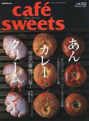 café-sweets(カフェ・スイーツ) 155号
