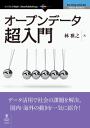 オープンデータ超入門-【電子書籍】