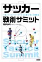 サッカー戦術サミット 一流フットボーラーがリアルに語る「個」の戦術論-【電子書籍】