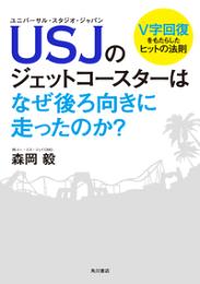 USJのジェットコースターはなぜ後ろ向きに…
