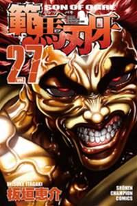 範馬刃牙(27)