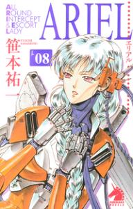 ARIEL08-【電子書籍】