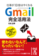Gmail完全活用法