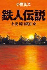 鉄人伝説 小説新日鐵住金-【電子書籍】