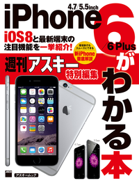 iOS8と最新端末の注目機能を一挙紹介! iPhone6/6 Plusがわかる本-【電子書籍】