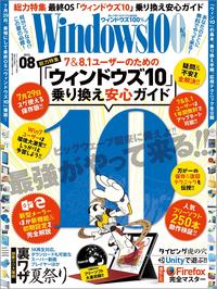 【はじめての方限定!一冊無料クーポンもれなくプレゼント】Windows100% 2015年8月号【電子書籍...