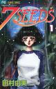 7SEEDS(1)-【電子書籍】