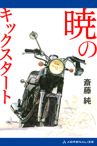 暁のキックスタート-【電子書籍】