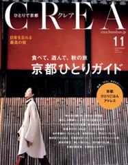【はじめての方限定!一冊無料クーポンもれなくプレゼント】CREA 2015年11月号【電子書籍】