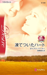 凍てついたハート テキサスの恋 37-【電子書籍】