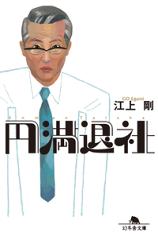 円満退社-【電子書籍】