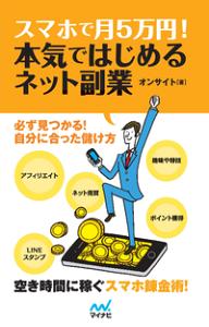 【はじめての方限定!一冊無料クーポンもれなくプレゼント】スマホで月5万円! 本気ではじめるネ...