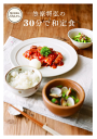 笠原将弘の 30分で和定食-【電子書籍】