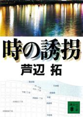 時の誘拐-【電子書籍】