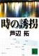 時の誘拐-【電...