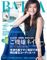 BAILA 2014年6月号