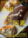 料理通信 2014年7月号2014年7月号-【電子書籍】