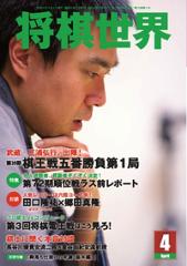 将棋世界(日本将棋連盟発行) 2014年4月号2014年4月号-【電子書籍】
