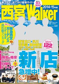 西宮ウォーカー2014-15年版-【電子書籍】