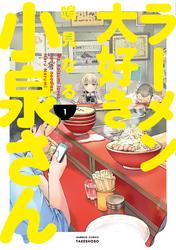 ラーメン大好き小泉さん(1)-【電子書籍】