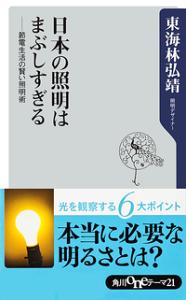 【はじめての方限定!一冊無料クーポンもれなくプレゼント】日本の照明はまぶしすぎる ──節...
