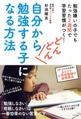 自分からどんどん勉強する子になる方法【電子書籍】[ 杉渕 鐵良 ]