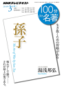 NHK 100分 de 名著 『孫子』 2014年3月-【電子書籍】