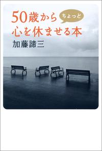 50歳からちょっと心を休ませる本-【電子書籍】