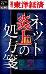 ネット炎上の処方箋週刊東洋経済eビジネス新書No.04-【電子書籍】